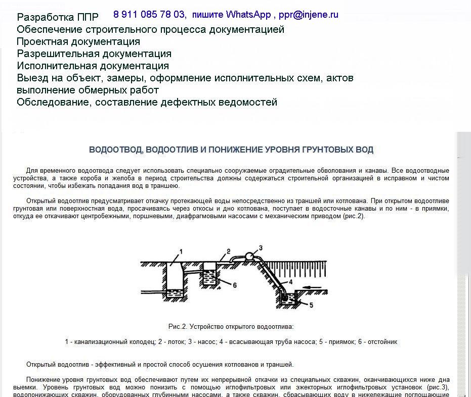 Кальматрон-с - гидроизоляция и промышленные бетонные полы sy112.htm теплый пол под наливной пол фото